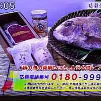 5/20・・・旅サラダプレゼント本日11時まで
