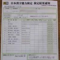 漢検1級 28-2 自己採点の通り182点でした。