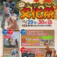 古殿町 チェンソーアート文化祭2016 来てね~!!