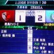 ○ 1-2 鹿島アントラーズ (25-2nd-8)