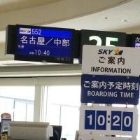 今から名古屋に出発します♪
