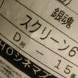 銀魂余韻とParty 準備♪ヽ(´▽`)/