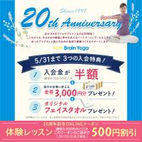 ILCHI Brain Yoga 20th Anniversary!!