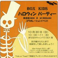 2016/10/30(日) BOX Kids ハロウィーンパーティー@まちなかキャンパス長岡 501会議室