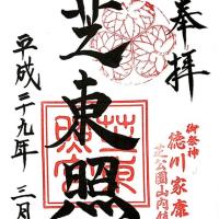 芝東照宮(平成29年3月24日)