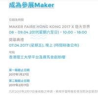 Maker Faire Hong Kong の出展者募集が始まっていた