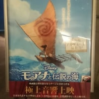 【モアナと伝説の海】観てきた♪