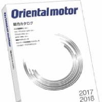 「オリエンタルモーター総合カタログ2017/2018」キタ━(゚∀゚)━ッ!!