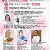 日田市複合文化施設 AOSE [アオーゼ]企画展暮らしの中の美の法則〜内面から輝くためのメソッド〜