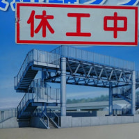 『安全・安心』 避難タワー