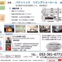 名古屋駅前にて『教科書では教えてくれない勉強会 賢い子を育てる環境と家づくり』開催