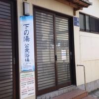 3/26秋田へ北上中、あつみ温泉駅下車 日帰り入浴