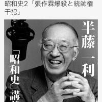半藤一利著「昭和史2 張作霖爆殺と統帥権干犯」@Amazonオーディブル聴了。