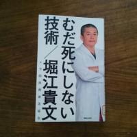 2017-09【予防医療】