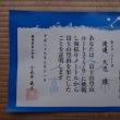 還暦からの出発「富士山登山ルート3776」・4日目(最終日・完結)