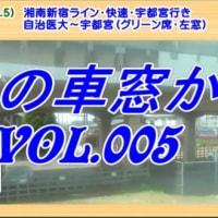 【う山の車窓から】(第5回)[湘南新宿ライン・快速・宇都宮行き]【う山TV】