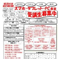 4月開講スマホ・タブレット・PC教室!
