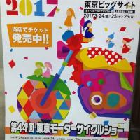 東京モーターサイクルショー チケット入荷!!