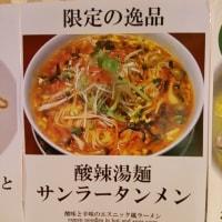 酸辣湯麺@広東名菜・香港飲茶 菜香樓 金沢百番街あんと店