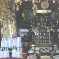 正寶院の飛不動(台東区竜泉)