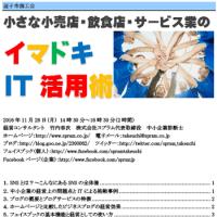 現代経営におけるITの認識