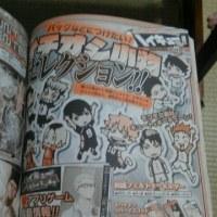 週刊少年ジャンプ25号