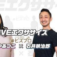 田中あつこ×石井映治郎 LIVE エクササイズ@ビズプロ