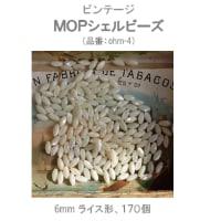 ビンテージ・バロックパール・真珠貝シェルコレクション(その4)