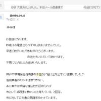 ごみ埋め戻し問題、松井知事が豊中市に再調査依頼