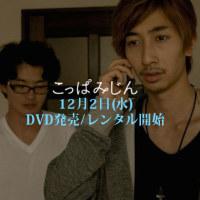 『こっぱみじん』DVDはいよいよ!