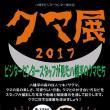 「クマ展2017」開催のお知らせ
