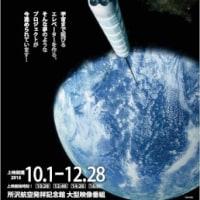 『2050年 宇宙エレベーターの旅』上映