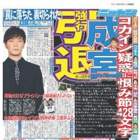 俳優成宮寛貴引退は、日刊スポーツで昨日から3連発!