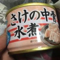 さけの中骨水煮 (極洋