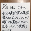 【美術部】美術部室トランスフォーム~170721