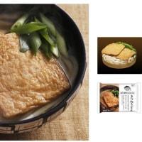 新商品「おとり寄せコレクション 鍋焼うどん」3食セット50名様大募集!!