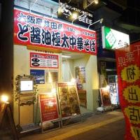 麺屋7.5Hz 千葉中央店 (千葉市中央区)
