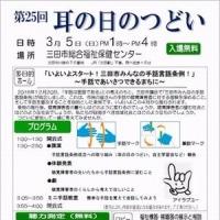第25回耳の日のつどい in 三田