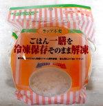 ごはん一膳冷凍パック★キャンドゥ