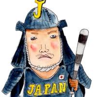 侍ジャパン