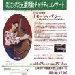 10月28日にチャリティーコンサート