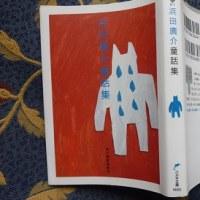 『浜田廣介童話集』を読んで … 人間愛を追求した高い文学性に感動