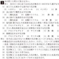 神奈川大学・化学 3