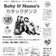 7/21(金)チャイ&カタック @用賀