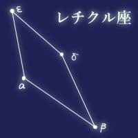 星座紹介「レチクル座」