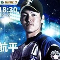 日本シリーズ第3戦のポイント