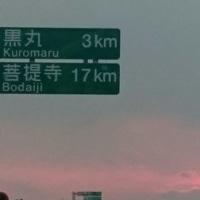 大阪へ(^o^)/
