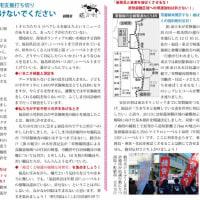 1月28日(土)「被ばくと帰還強制反対」講演会