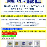 鐵Cガチャを回して「スーパーレアコイン」を貰おう!キャンペーン開催!!