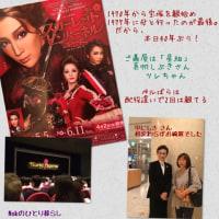 40年ぶりの「宝塚歌劇」